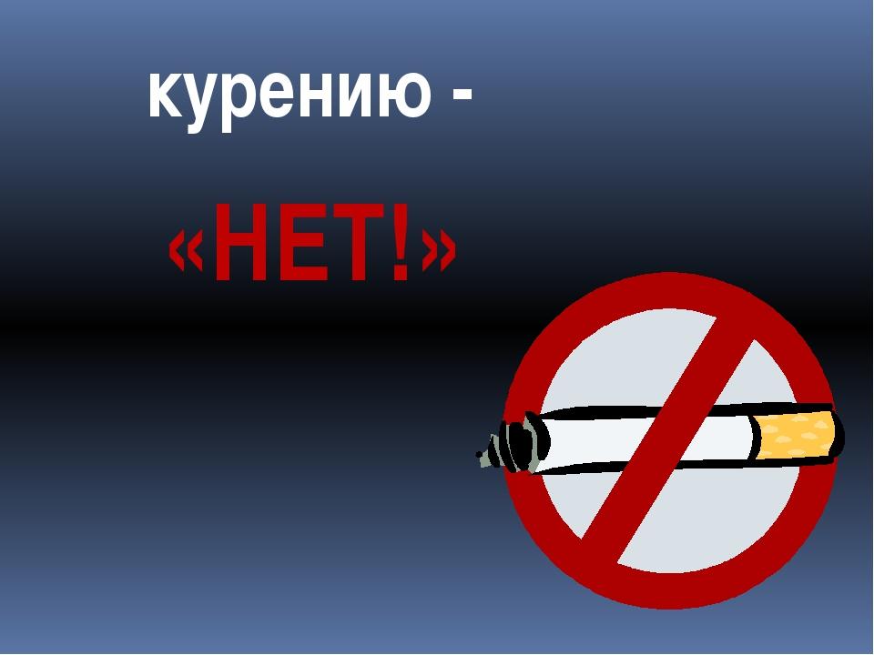курению - «НЕТ!»