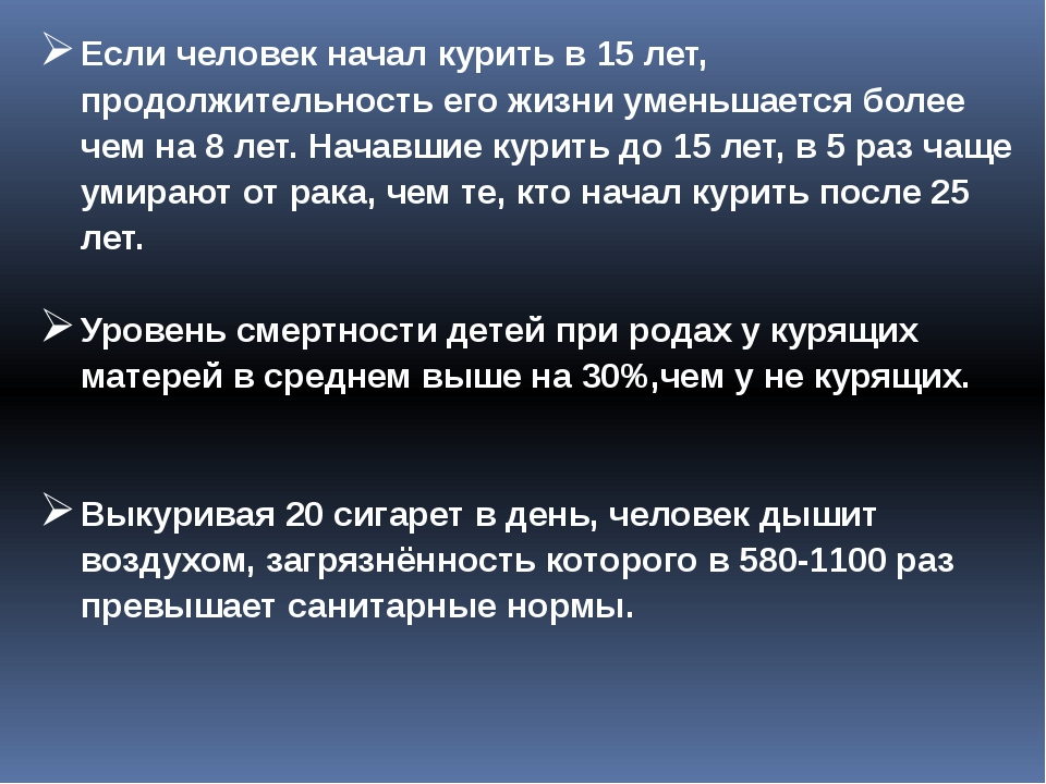 Если человек начал курить в 15 лет, продолжительность его жизни уменьшается б...
