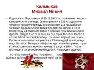 Калмыков Михаил Ильич Родился в с. Пироговка в 1923г. В 1942г по окончании та
