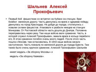 Шальнев Алексей Прокофьевич Первый бой фашистами он встретил на Кубани на ста