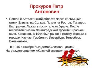 Прокуров Петр Антонович Пошли с Астраханской области через калмыцкие степи Эл