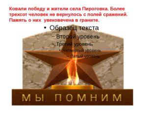 Ковали победу и жители села Пироговка. Более трехсот человек не вернулось с п