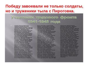 Победу завоевали не только солдаты, но и труженики тыла с Пироговка.