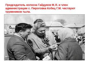 Председатель колхоза Гайдуков М.Я. и член администрации с. Пироговка Кобец Г.