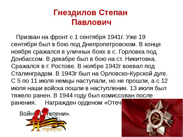 Гнездилов Степан Павлович Призван на фронт с 1 сентября 1941г. Уже 19 сентябр...