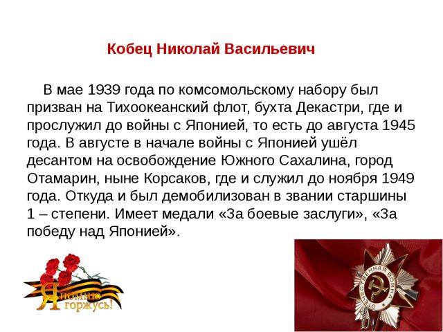 Кобец Николай Васильевич В мае 1939 года по комсомольскому набору был призван...