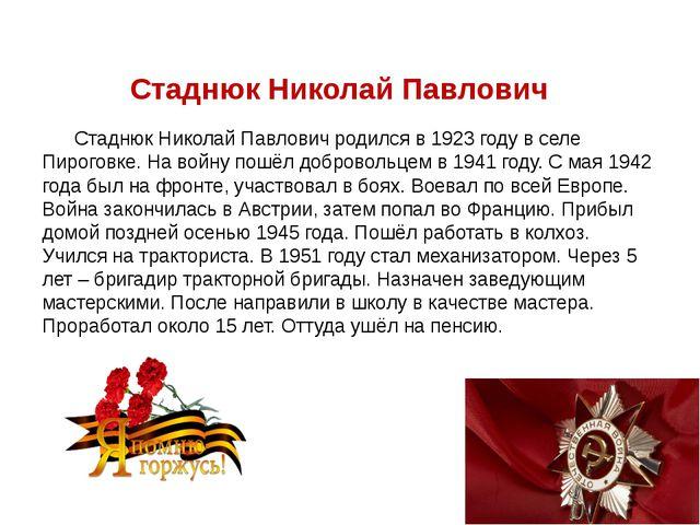Стаднюк Николай Павлович Стаднюк Николай Павлович родился в 1923 году в селе...