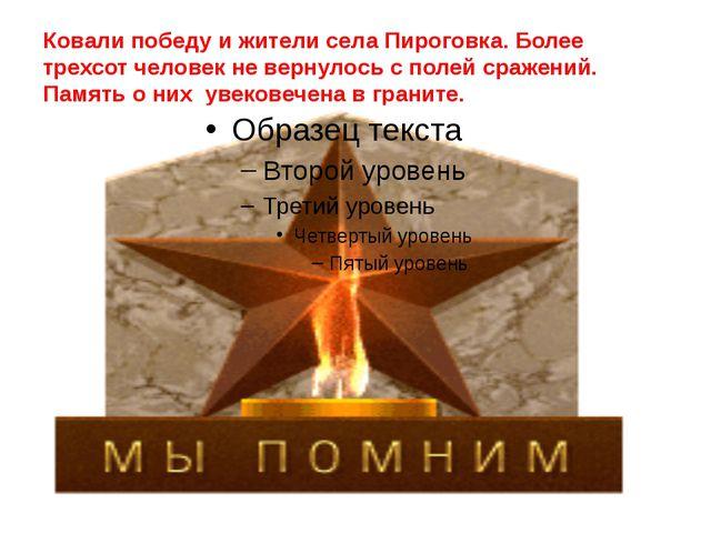 Ковали победу и жители села Пироговка. Более трехсот человек не вернулось с п...