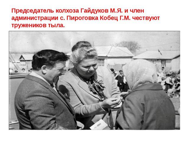 Председатель колхоза Гайдуков М.Я. и член администрации с. Пироговка Кобец Г....