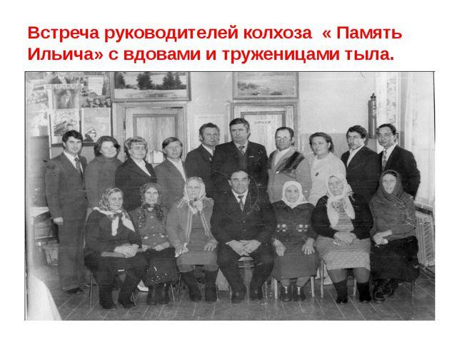 Встреча руководителей колхоза « Память Ильича» с вдовами и труженицами тыла.