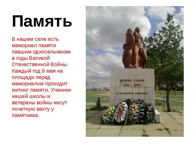 Память В нашем селе есть мемориал памяти павшим односельчанам в годы Великой...