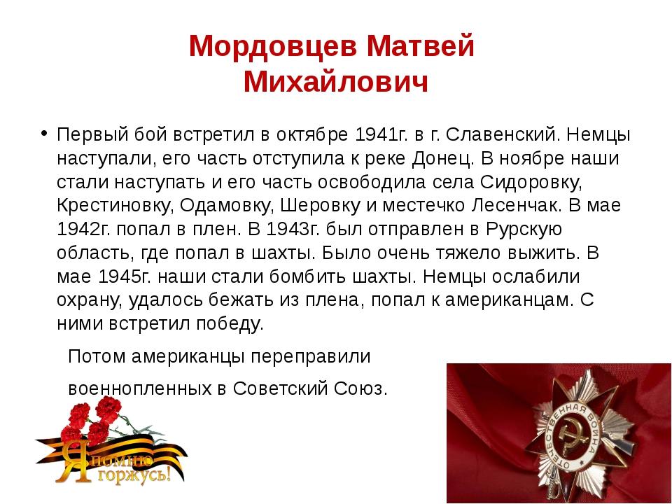 Мордовцев Матвей Михайлович Первый бой встретил в октябре 1941г. в г. Славенс...