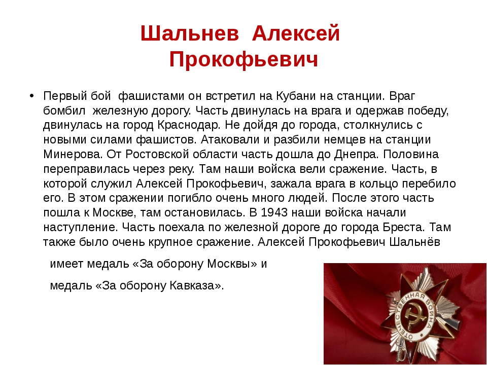 Шальнев Алексей Прокофьевич Первый бой фашистами он встретил на Кубани на ста...