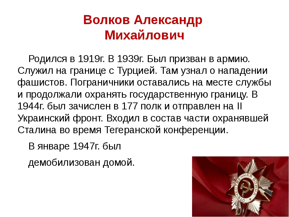 Волков Александр Михайлович Родился в 1919г. В 1939г. Был призван в армию. Сл...