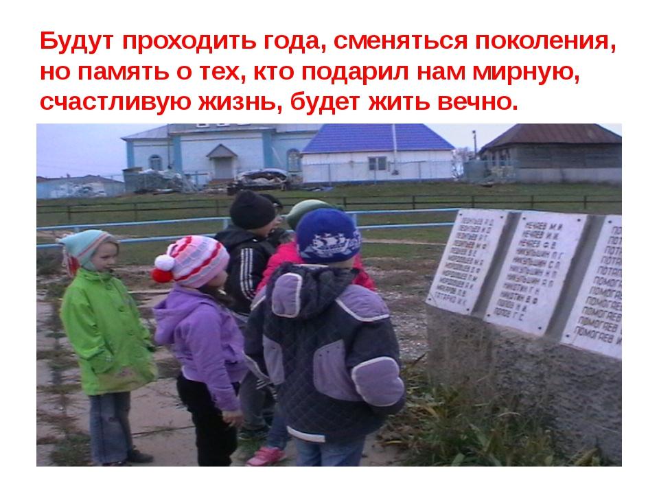 Будут проходить года, сменяться поколения, но память о тех, кто подарил нам м...