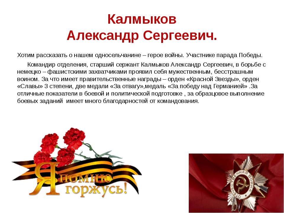 Калмыков Александр Сергеевич. Хотим рассказать о нашем односельчанине – геро...