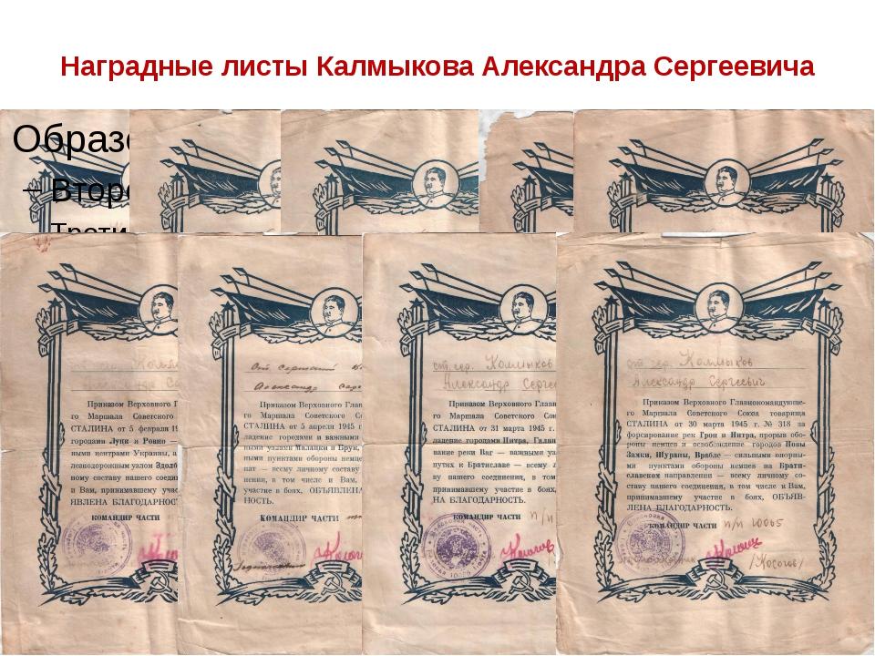 Наградные листы Калмыкова Александра Сергеевича