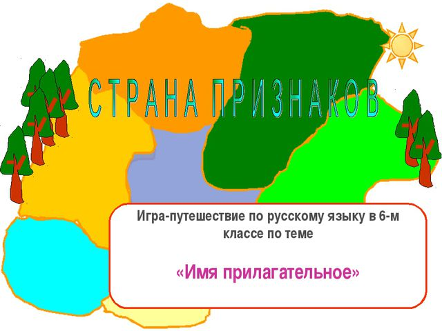 Игра-путешествие по русскому языку в 6-м классе по теме «Имя прилагательное»