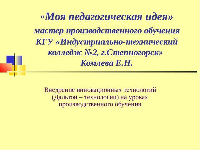 «Моя педагогическая идея» мастер производственного обучения КГУ «Индустриальн...