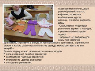 Гардероб моей куклы Даши разнообразный: платья, кофточки, штанишки, комбинезо