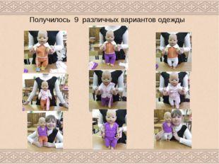 Получилось 9 различных вариантов одежды
