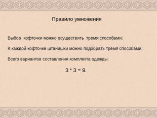 Правило умножения Выбор кофточки можно осуществить тремя способами; К каждой
