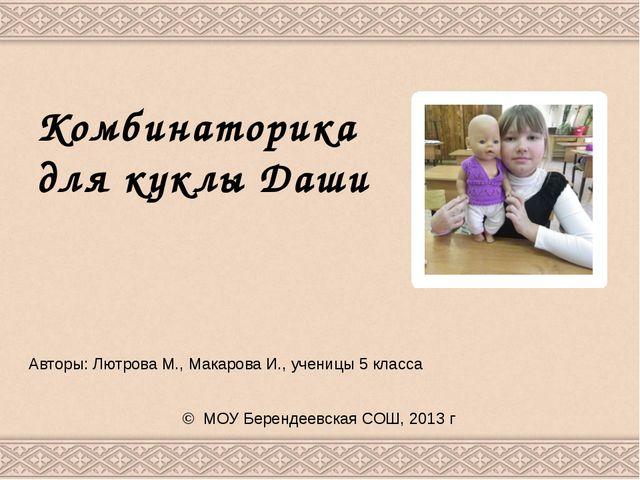 Комбинаторика для куклы Даши Авторы: Лютрова М., Макарова И., ученицы 5 класс...