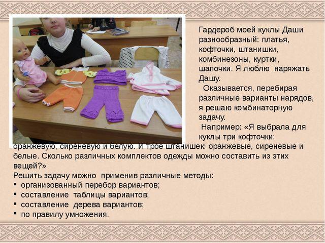 Гардероб моей куклы Даши разнообразный: платья, кофточки, штанишки, комбинезо...