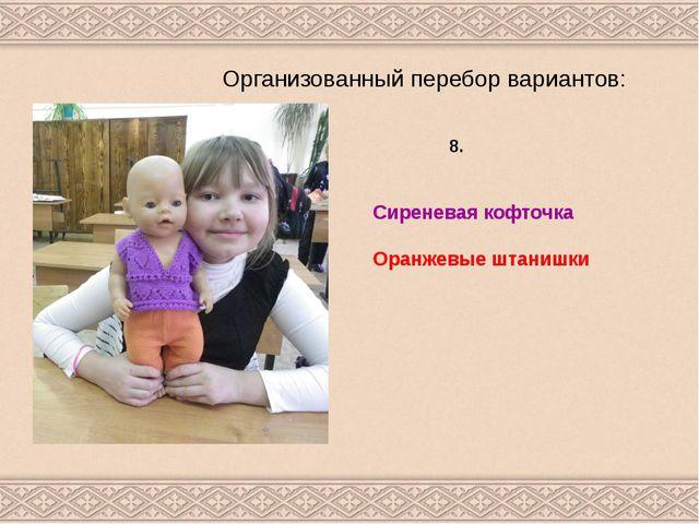 Организованный перебор вариантов: 8. Сиреневая кофточка Оранжевые штанишки