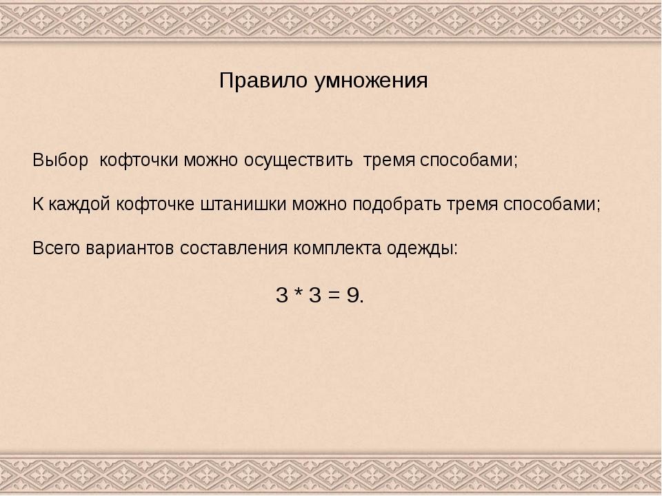 Правило умножения Выбор кофточки можно осуществить тремя способами; К каждой...