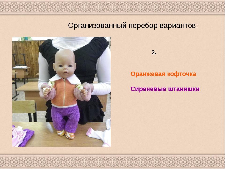 Организованный перебор вариантов: 2. Оранжевая кофточка Сиреневые штанишки
