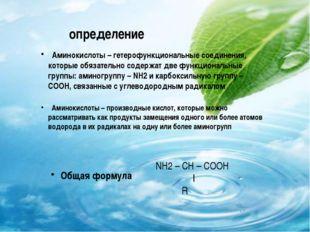 определение Аминокислоты – гетерофункциональные соединения, которые обязател