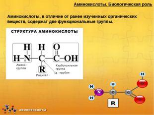 Аминокислоты. Биологическая роль Аминокислоты, в отличие от ранее изученных о