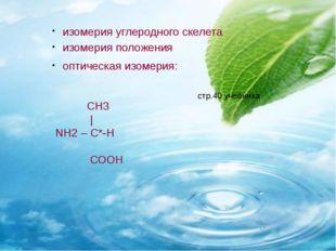 оптическая изомерия: СН3 | NH2 – C*-Н ׀ СООН изомерия углеродного скелета из