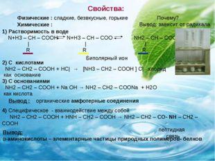 Свойства: 1) Растворимость в воде N+H3 – CH – COOH N+H3 – CH – COO - NH2 – C