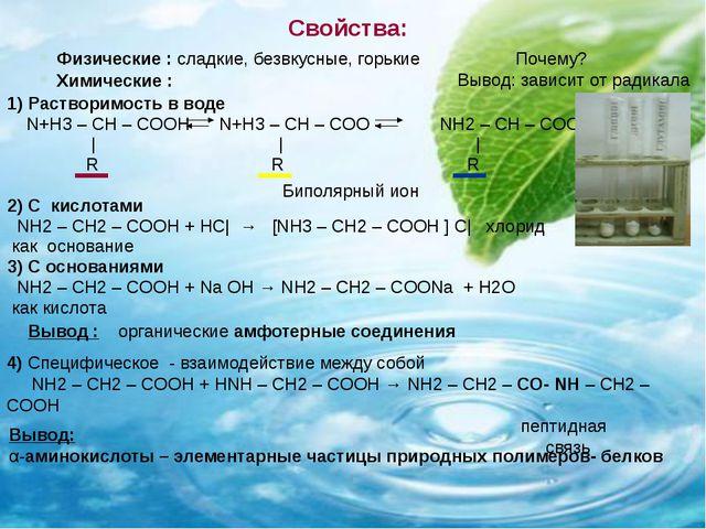 Свойства: 1) Растворимость в воде N+H3 – CH – COOH N+H3 – CH – COO - NH2 – C...