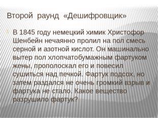 Второй раунд «Дешифровщик» В 1845 году немецкий химик Христофор Шенбейн нечая