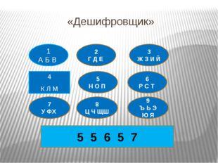 «Дешифровщик» 4 К Л М 1 А Б В 2 Г Д Е 3 Ж З И Й 5 Н О П 7 У ФХ 8 Ц Ч ЩШ 6 Р С