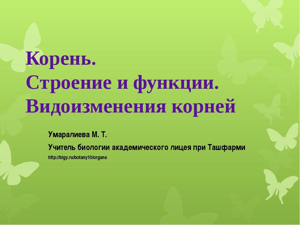 Корень. Строение и функции. Видоизменения корней Умаралиева М. Т. Учитель био...