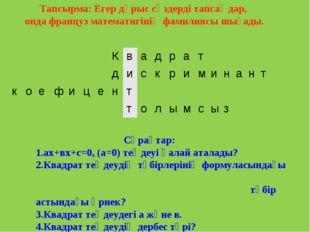 Тапсырма: Егер дұрыс сөздерді тапсаңдар, онда француз математигінің фамилиясы