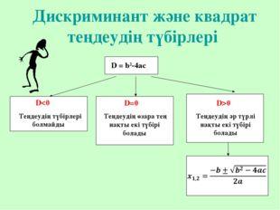 D = b2-4ac D>0 Теңдеудің әр түрлі нақты екі түбірі болады Дискриминант және к