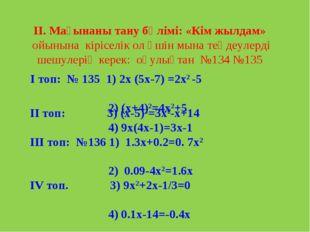 ІІ. Мағынаны тану бөлімі: «Кім жылдам» ойынына кіріселік ол үшін мына теңдеул