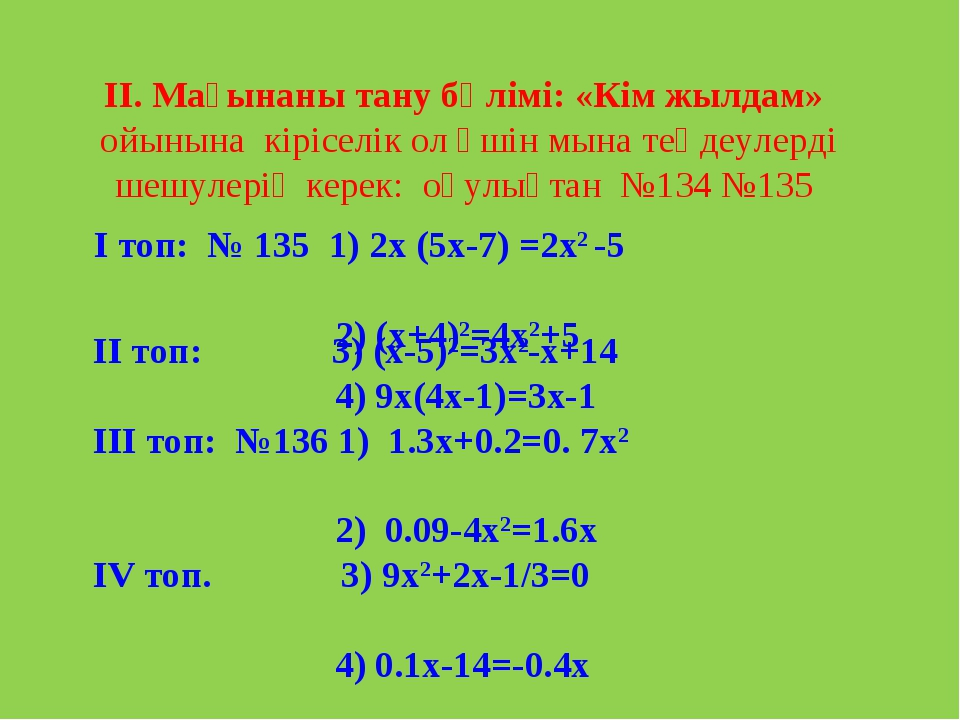 ІІ. Мағынаны тану бөлімі: «Кім жылдам» ойынына кіріселік ол үшін мына теңдеул...