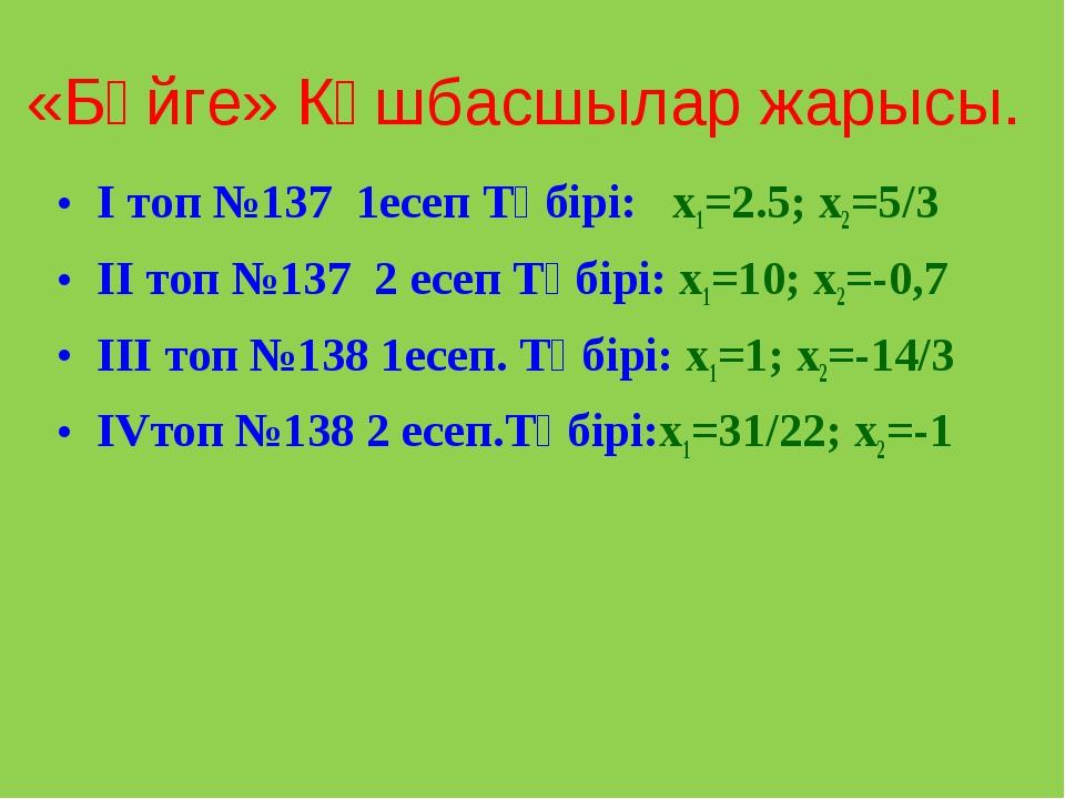 «Бәйге» Көшбасшылар жарысы. І топ №137 1есеп Түбірі: x1=2.5; x2=5/3 ІІ топ №1...