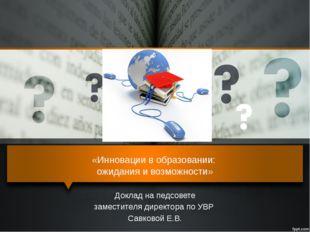«Инновации в образовании: ожидания и возможности» Доклад на педсовете замести