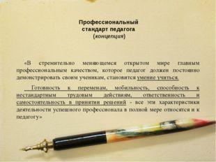 Профессиональный стандарт педагога (концепция) «В стремительно меняющемся отк