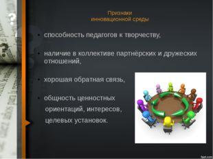 Признаки инновационной среды способность педагогов к творчеству, наличие в ко