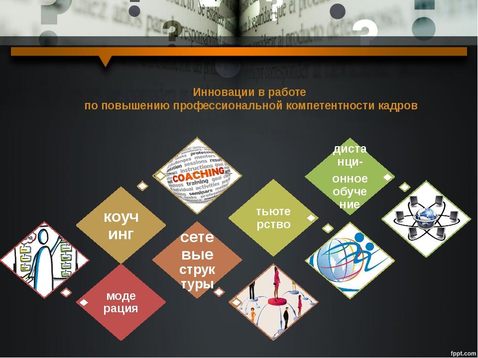 Инновации в работе по повышению профессиональной компетентности кадров