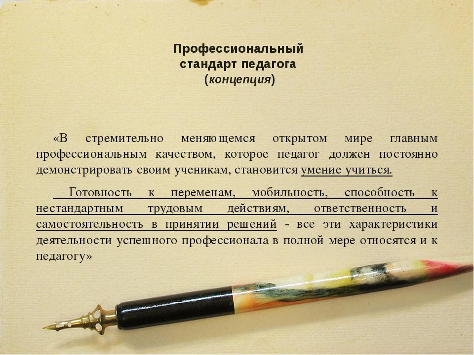 Профессиональный стандарт педагога (концепция) «В стремительно меняющемся отк...
