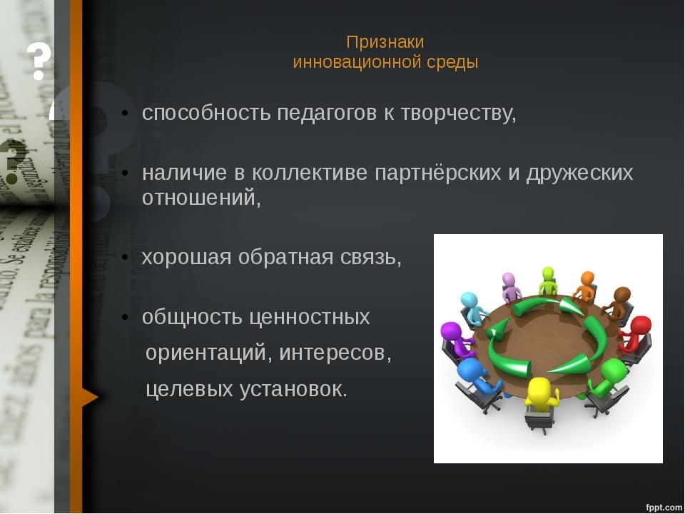 Признаки инновационной среды способность педагогов к творчеству, наличие в ко...